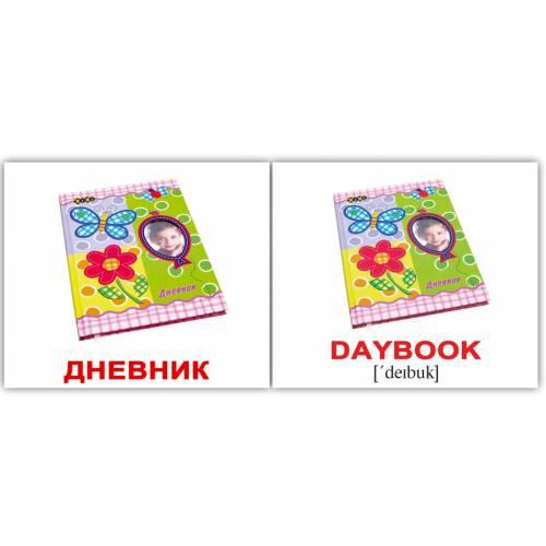 Англо-русские карточки Домана МИНИ ШКОЛА/School 40 Вундеркинд с пелёнок 2100064096952