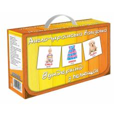 Раннее развитие Подарочный набор Англо-українська валізочка Вундеркинд с пелёнок 4187